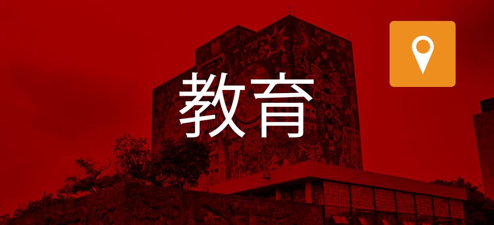 Sede de la UNAM en China cumple cinco años